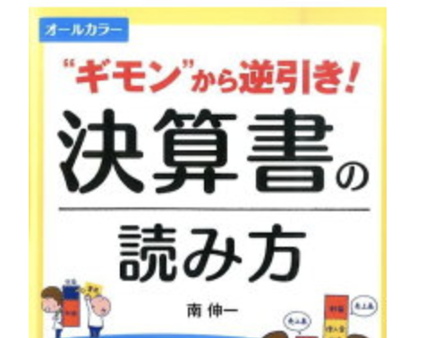 """ギモン""""から逆引き! 決算書の読み方"""