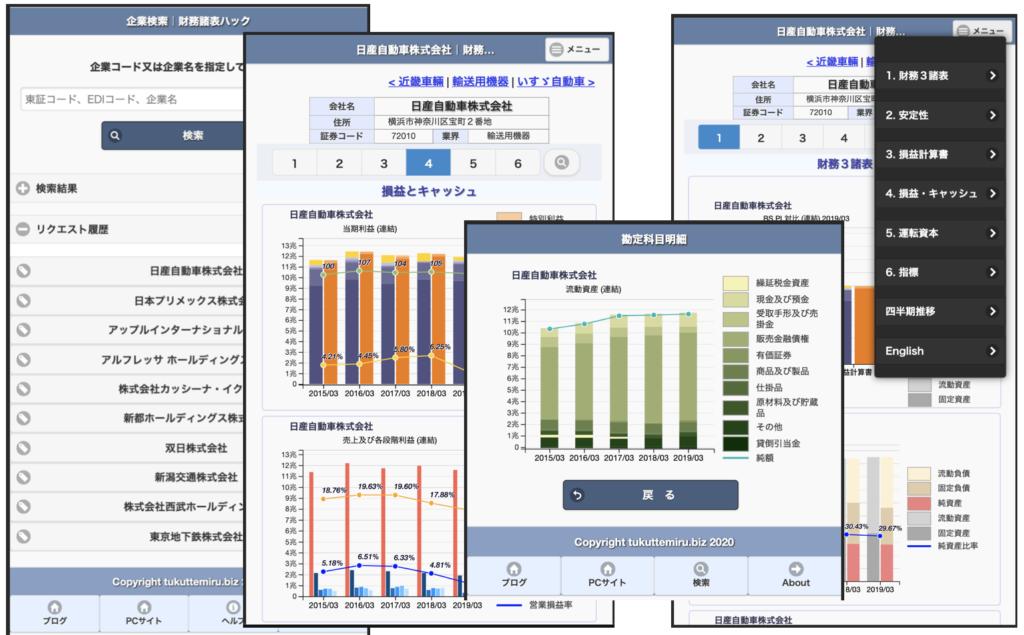 財務諸表ハック・モバイル版のスクリーンショット