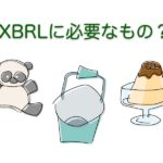 XBRLに必要なもの?